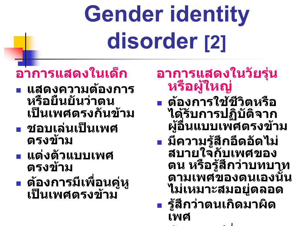 Gender identity disorder [2]